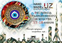 Фестиваль традиционного искусства Hand Made in Uzbekistan-2015